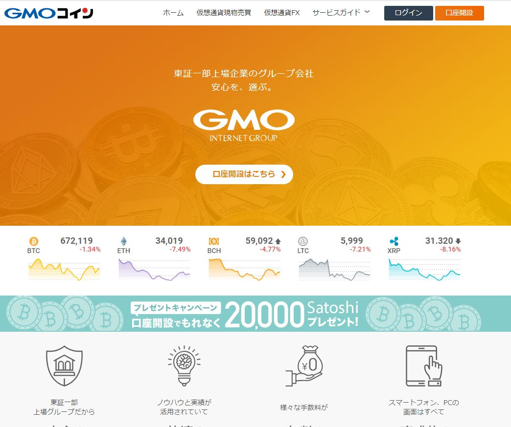 GMO仮想通貨取引所ランキング