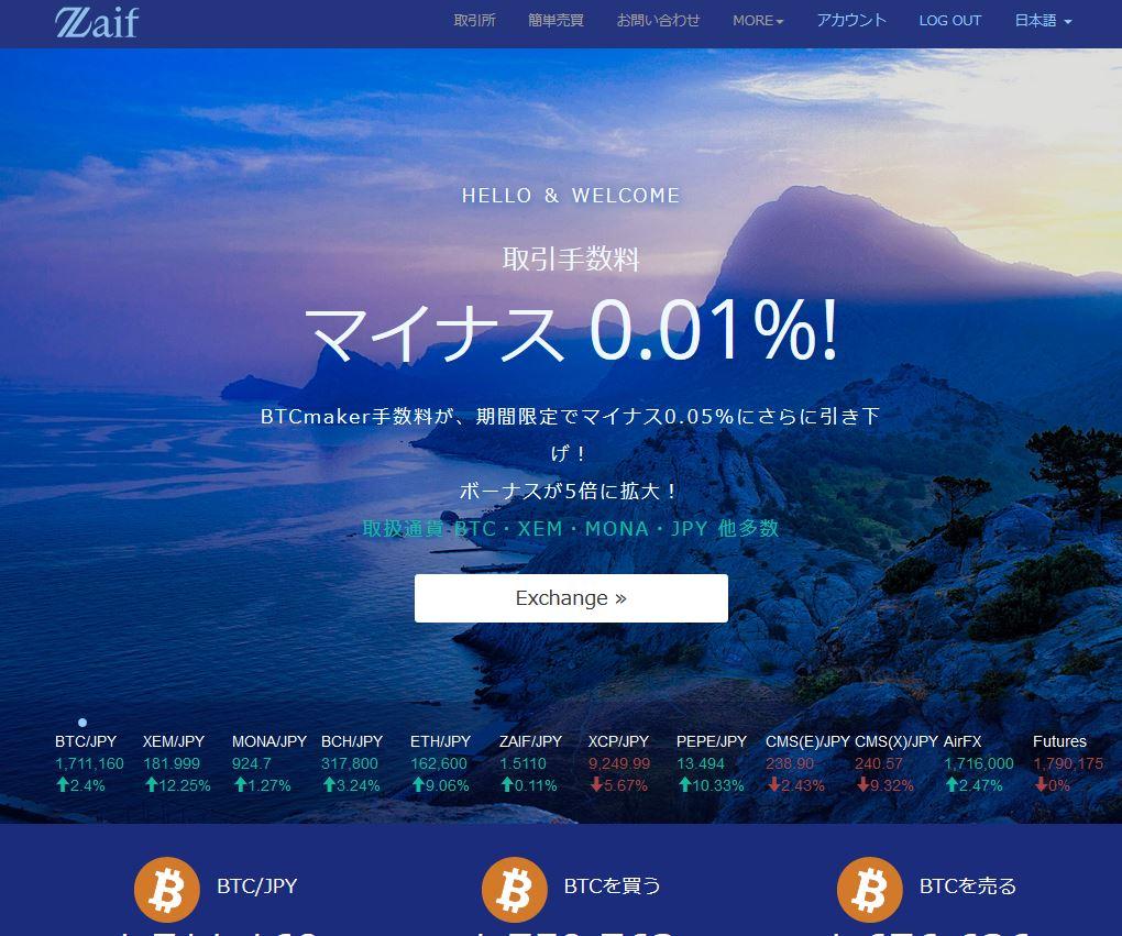 ザイフ仮想通貨取引所