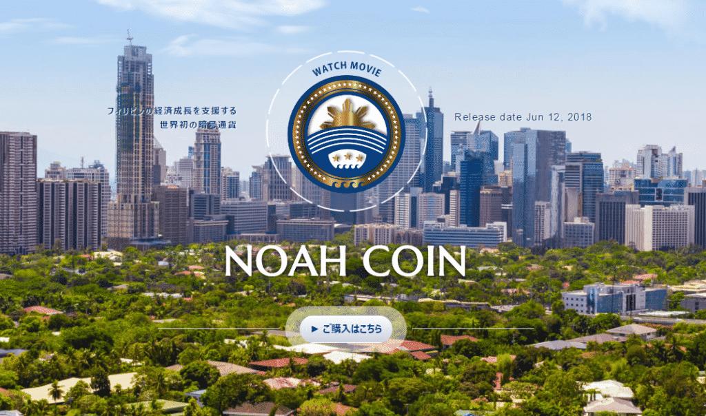 ノアコイン取引所